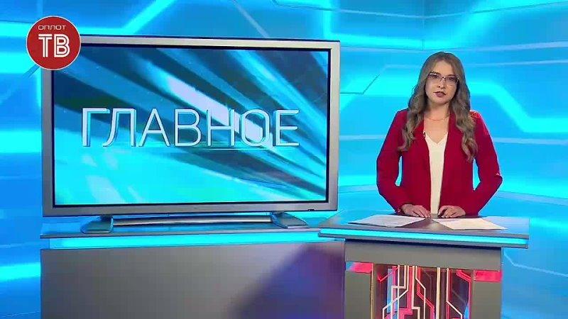 ЗАРЯДКА РФ в объективе телеканала Оплот ТВ