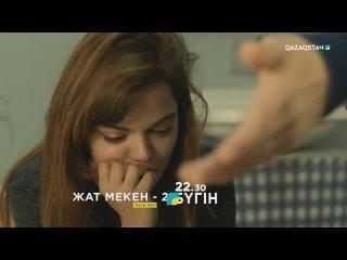 Видео от Qazaqstan Ұлттық-Телеарнасы