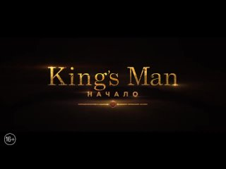 King's man Начало (2022) - Русский трейлер #4