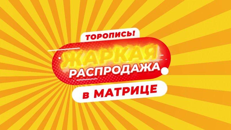 Видео от Компания Матрица