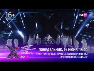 Концертный зал /X Юбилейная Русская Музыкальная Премия телеканала
