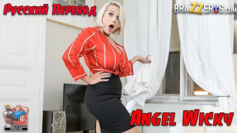 Angel Wicky Русский перевод субтитры big tits ass секс порно инцест трах милфа переводы от лысого из brazzers