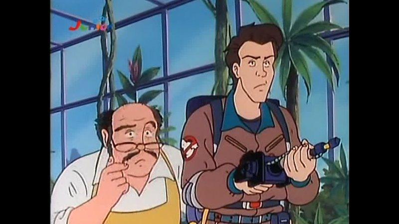 Настоящие охотники за привидениями 02 50 Гигантская герань 1987