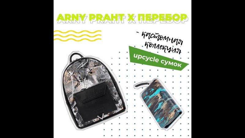 ARNY PRAHT особенные сумки
