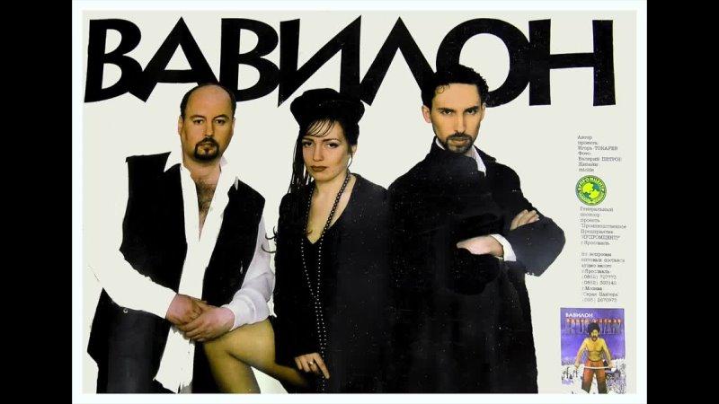 группа Вавилон Я бегу от тебя муз А Зайцев сл З Нефедова Andrei Zaicev Rework