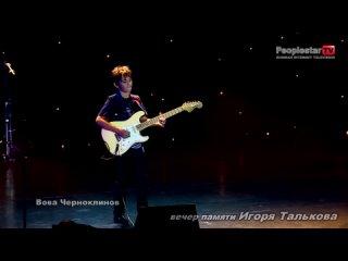 Вечер памяти Игоря Талькова.Театрально-концертный зал  Мир  Вова Черноклинов