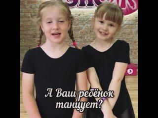 А ваш ребёнок танцует?
