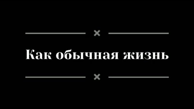 Видео от Анны Чивиновой