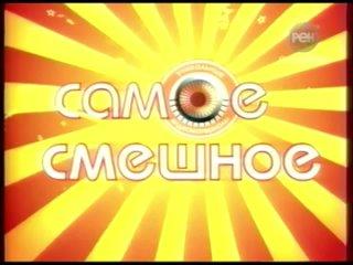 Программа самое смешное на Рен ТВ (Лето 2007)
