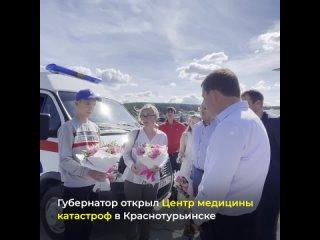 Краснотурьинск LIVE kullanıcısından video