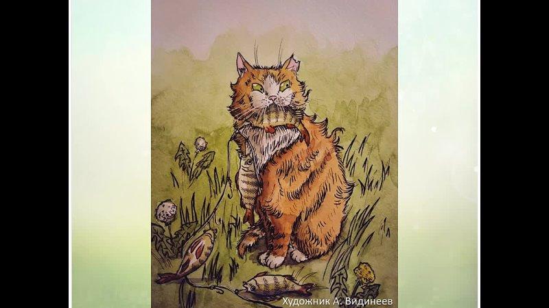 К Паустовский Кот ворюга