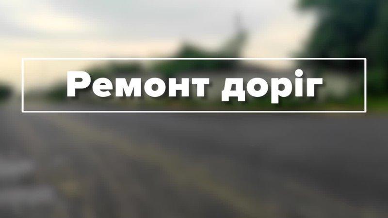 Зроблено дорогу по пров Леваневському