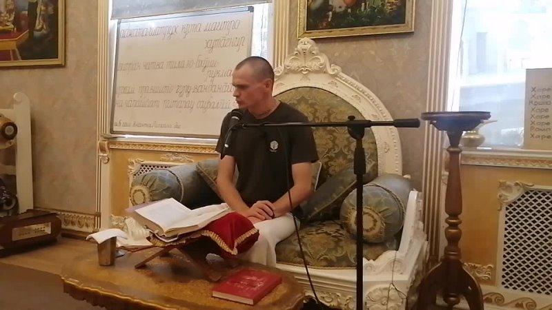 Ананта Рагхава дас лекция по Шримад Бхагаватам 1 13 31 11 08 2021 Омск