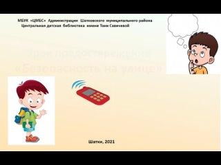 Video by Tsentralnaya-Detskaya-Biblioteka-I Mbuk-Tsmbs