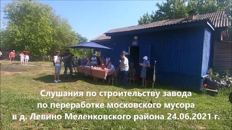 Пустобрехи жители против московского мусора mp4