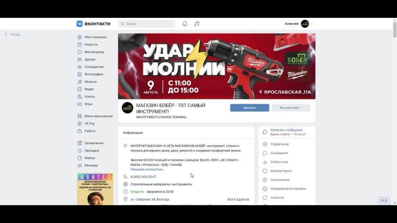 Видео от МАГАЗИН БОБЁР ТОТ САМЫЙ ИНСТРУМЕНТ