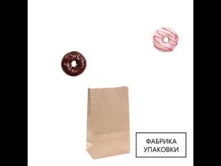 Крафт-пакеты пищевые.mp4