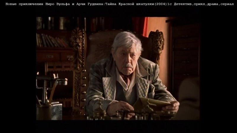 Новые приключения Ниро Вульфа и Арчи Гудвина Тайна Красной шкатулки 1 серия 2004г