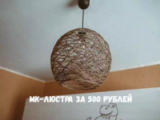 МК-ЛЮСТРА ЗА 500 РУБЛЕЙ .mp4