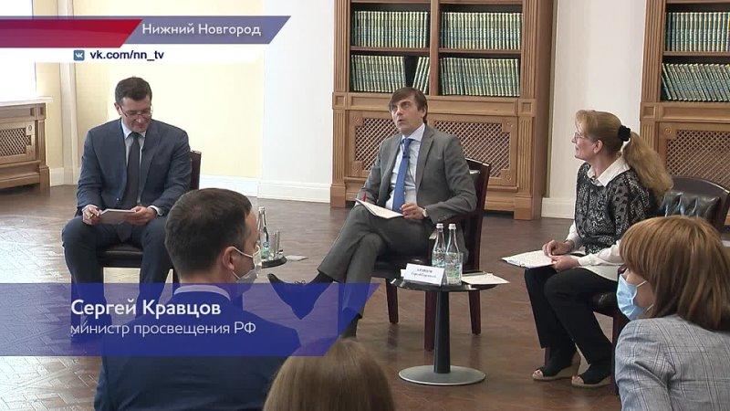 Визит министра просвещения РФ в Нижний Новгоррод