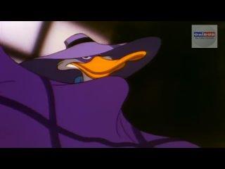 Чёрный Плащ — заставка (Darkwing Duck Russian Intro)