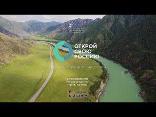 Открой свою Россию - видеотизер проекта