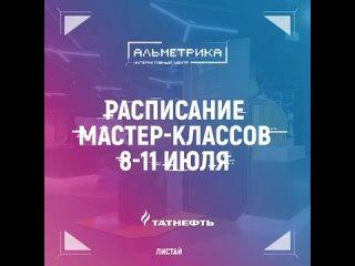 Видео от Дети в Альметьевске. Детские места и события.