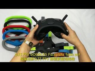 Аксессуары для очков DJI FPV, губчатая подкладка для очков FPV
