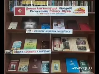 Централизованная библиотечная система г. Кызыла kullanıcısından video