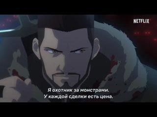 Ведьмак_ Кошмар волка — Русский тизер (Субтитры, 2021)