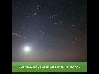 Кировчане увидят метеорный поток