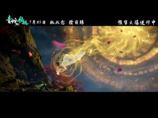 White Snake 2 _ Final Trailer