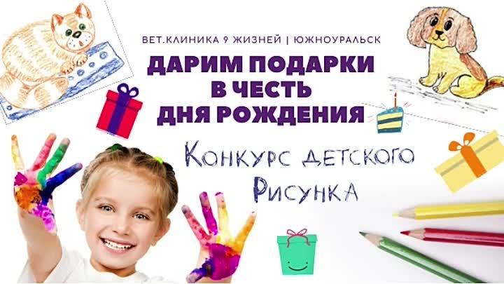 Конкурс детского рисунка. Тема: