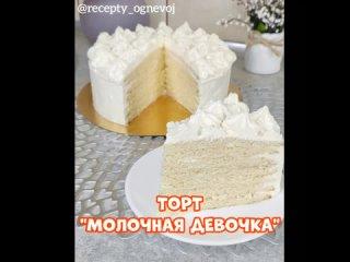Торт Молочная девочка. РЕЦЕПТЫ ОГНЕВОЙ