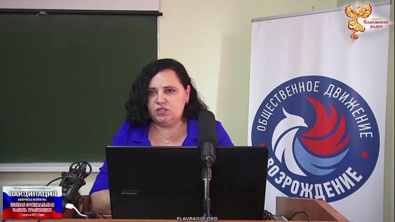 2021-08-17 Опасные свойства вакцин против коронавируса. Елена Кириченко