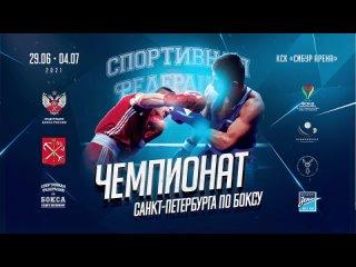 5 день . Финалы . Чемпионат Санкт-Петербурга по боксу среди мужчин 2021 .