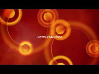 Кинофестиваль «Короткометражки Fortnite 2: вебген»