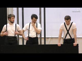 """Спектакль """"Пацаны 3"""" от Пермского Театра """"Гистрион"""" (01/05/2021)"""
