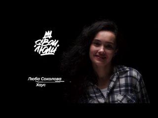 """Видео от Школа танцев """"Свои Люди"""" в Костроме"""