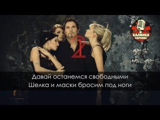 Валерий Меладзе и Виа Гра - Притяженья больше нет (Караоке).mp4