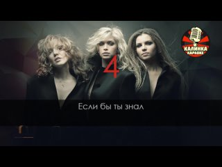 ВИА Гра - Обмани но останься (Караоке).mp4