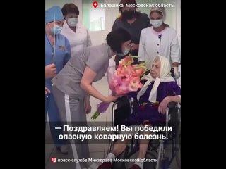 101-летнюю пациентку вылечили от COVID-19