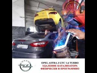 Opel Astra J GTC   Удаление катализатора 📝 или - сохранили двигатель очередному автомобилю  💥 Удалили катализатор программно