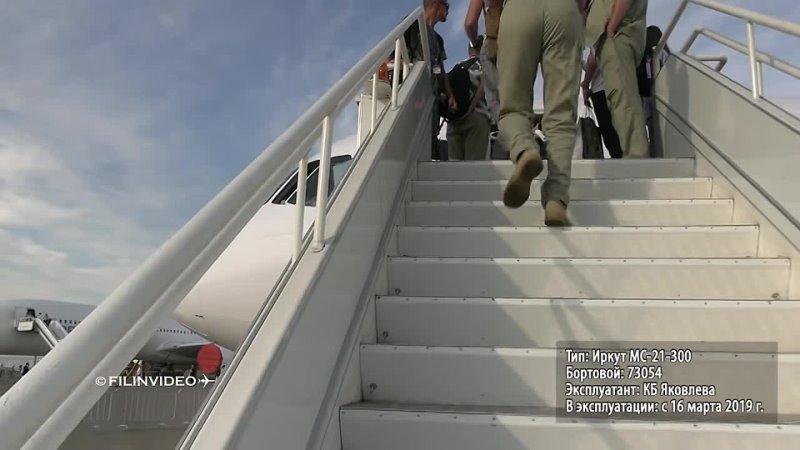 FILINVIDEO✓Aero Отправляемся на борт МС 21 300 Обзор КАБИНА САЛОН СНАРУЖИ МАКС 2021 Жуковский ЛИИ Громова