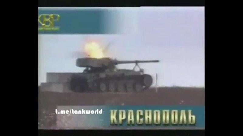 Уничтожения французского танка AMX 13 корректируемым снарядом Краснополь
