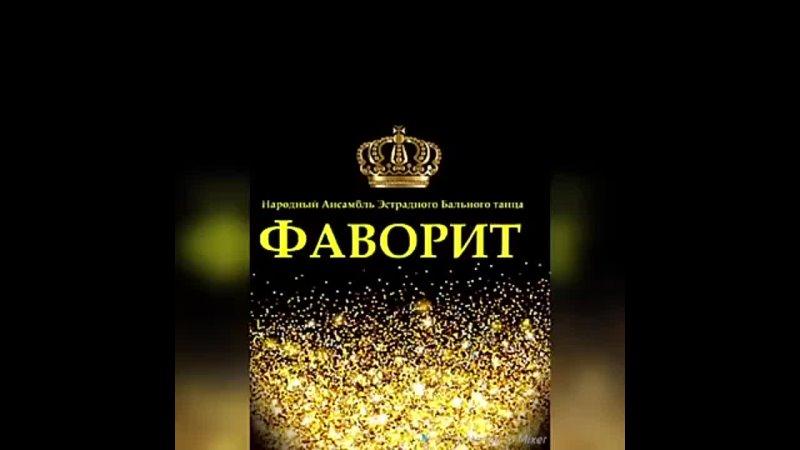Народный Ансамбль эс ВОРИТ