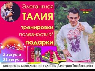 🔰 ТАЛИЯ в рюмочку) с Егором