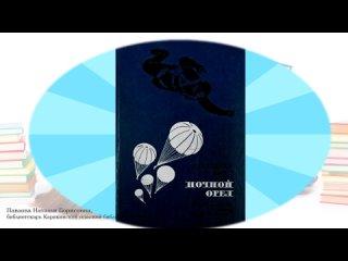 Библиотеки Татищевского района kullanıcısından video
