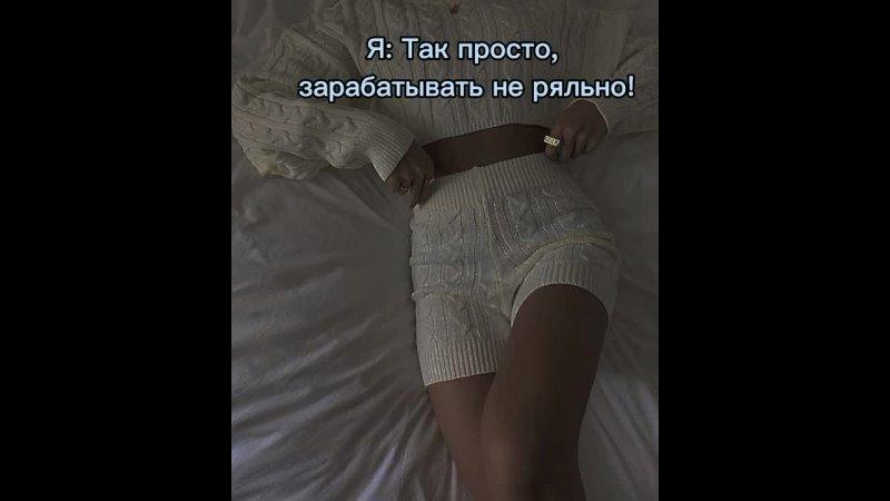 Видео от ♡ Зароботок подростку ♡