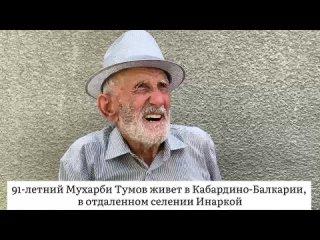 КБР_почтальон в Инаркое.mp4